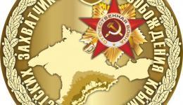 75-летие освобождения Крыма от немецко-фашистских захватчиков